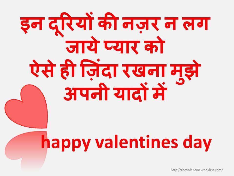 valentines day lines