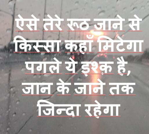valentines day sms in hindi shayari