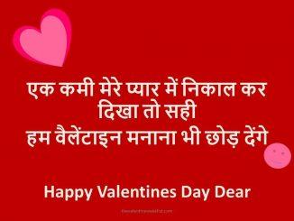 funny valentine day shayari