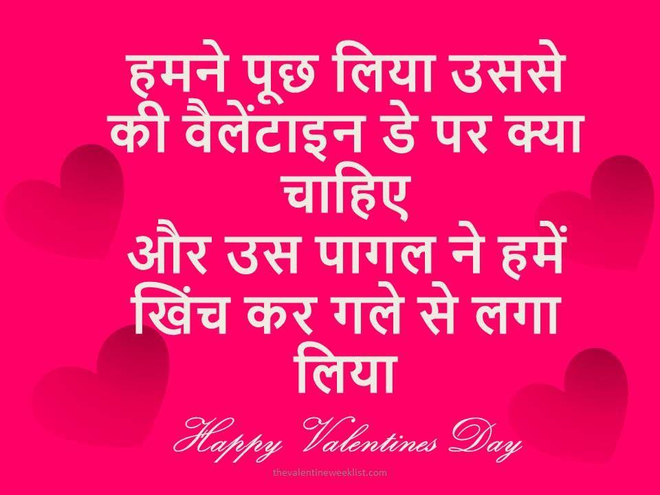 happy valentines day status whatsapp hindi