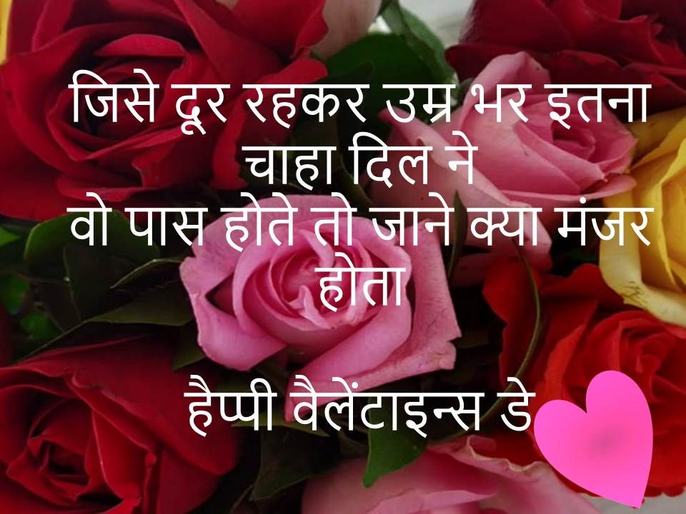 best valentines day photos shayari