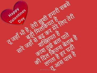 happy valentines day poems kavita