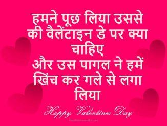 funny valentine day status
