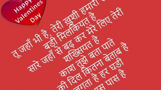happy valentines day poems kavita